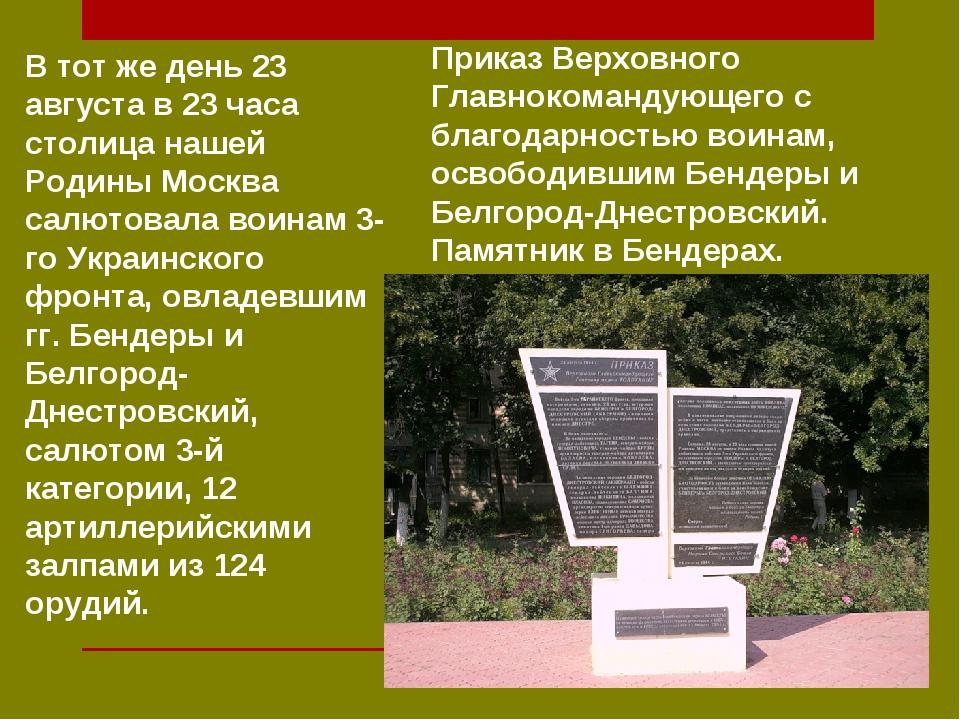В тот же день 23 августа в 23 часа столица нашей Родины Москва салютовала вои...