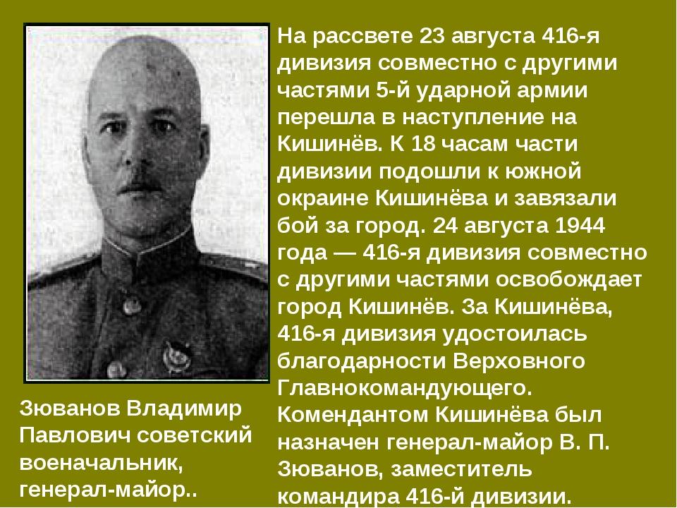На рассвете 23 августа 416-я дивизия совместно с другими частями 5-й ударной...