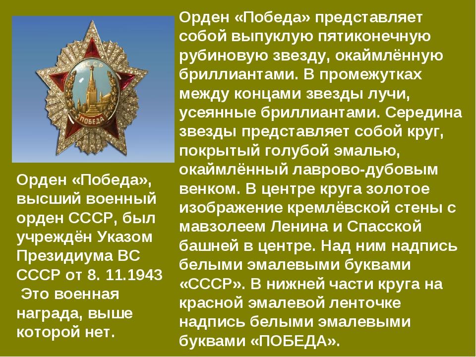 Орден «Победа», высший военный орден СССР, был учреждён Указом Президиума ВС...
