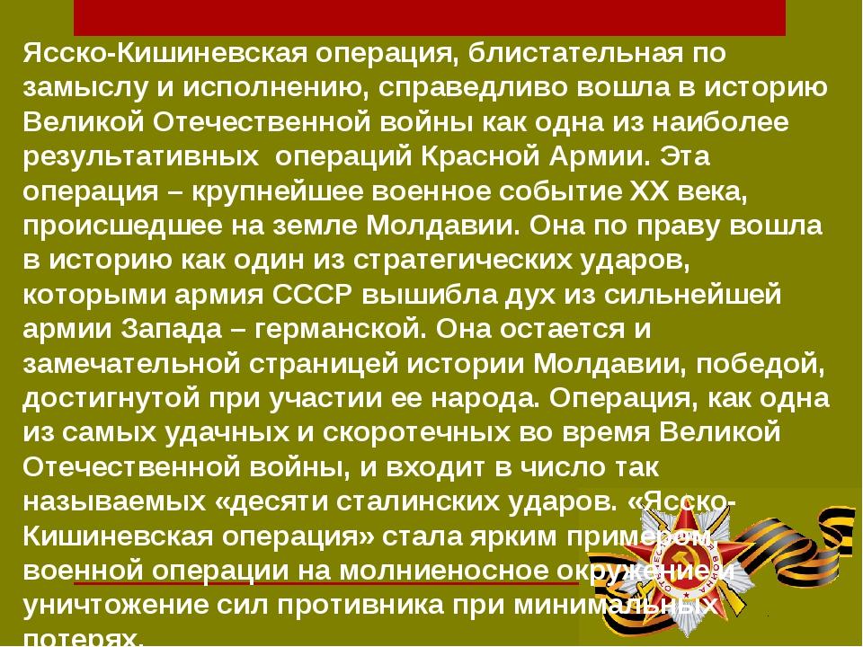 Ясско-Кишиневская операция, блистательная по замыслу и исполнению, справедлив...
