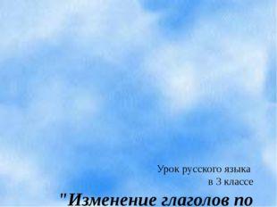 """Урок русского языка в 3 классе """"Изменение глаголов по временам"""""""