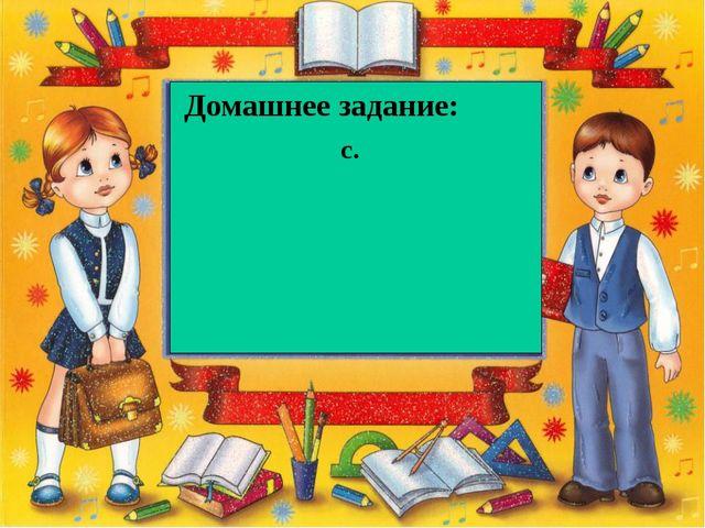 Домашнее задание: с.