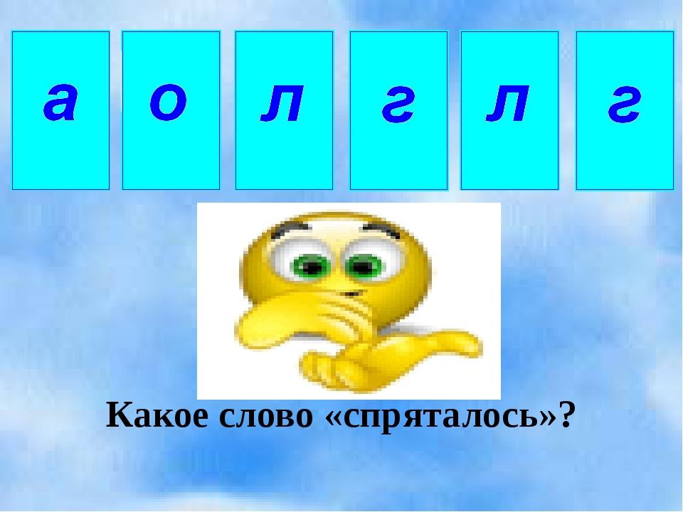 Какое слово «спряталось»?