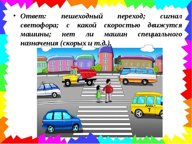 Ответ: пешеходный переход; сигнал светофора; с какой скоростью движутся машин...