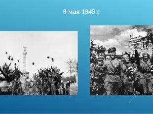 9 мая 1945 г
