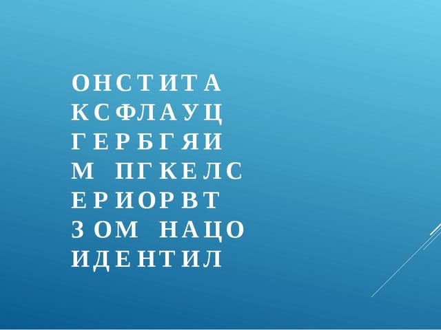ОНСТИТА КСФЛАУЦ ГЕРБГЯИ МПГКЕЛС ЕРИОРВТ ЗОМН...