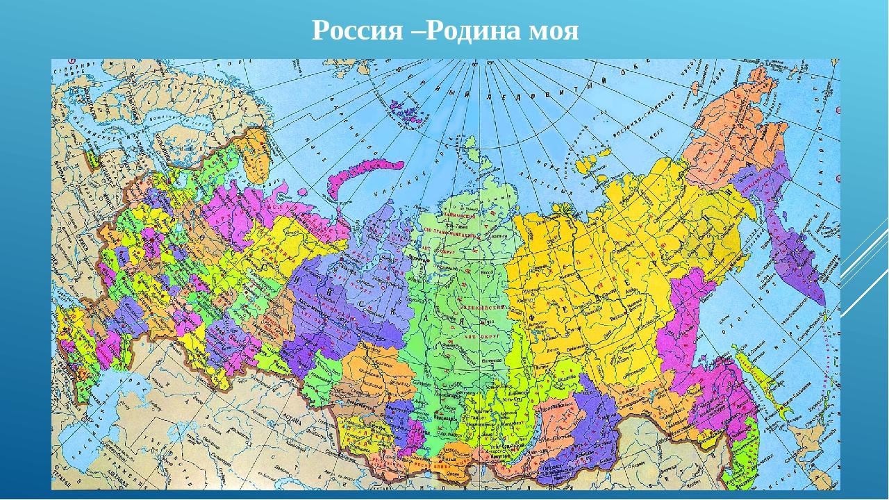Россия –Родина моя