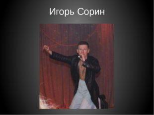 Игорь Сорин