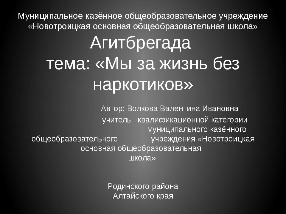 Муниципальное казённое общеобразовательное учреждение «Новотроицкая основная...