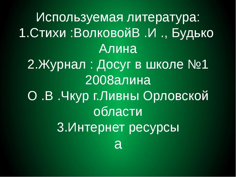 Используемая литература: 1.Стихи :ВолковойВ .И ., Будько Алина 2.Журнал : Дос...