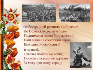 От бескрайней равнины Сибирской, До Полесских лесов и болот Поднимался народ
