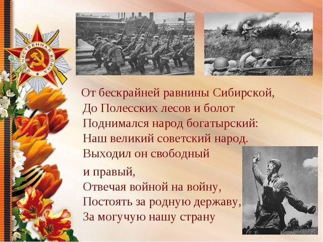 От бескрайней равнины Сибирской, До Полесских лесов и болот Поднимался народ...
