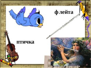 флейта птичка