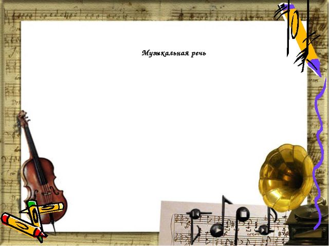 Музыкальная речь