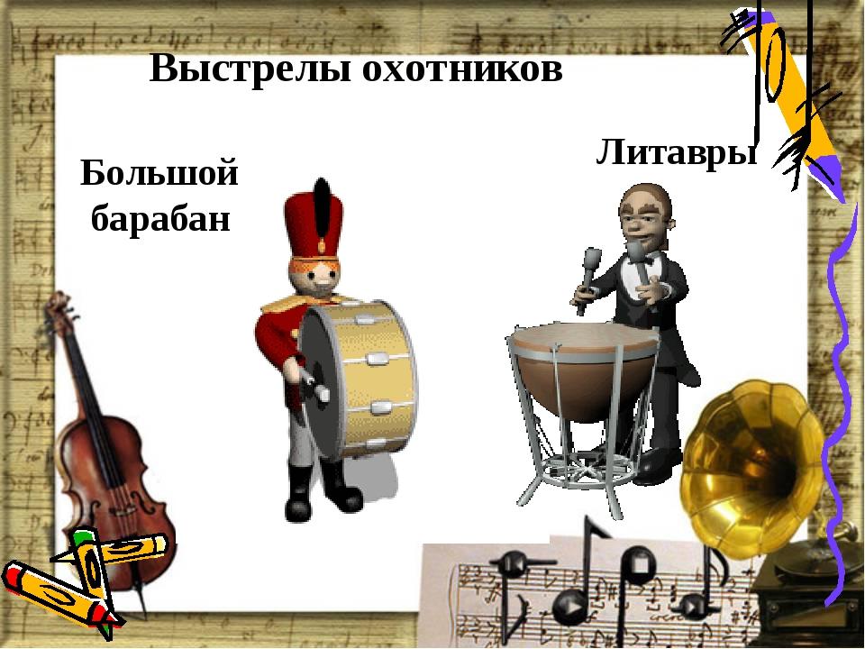Выстрелы охотников Литавры Большой барабан