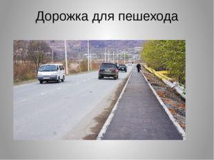 Дорожка для пешехода