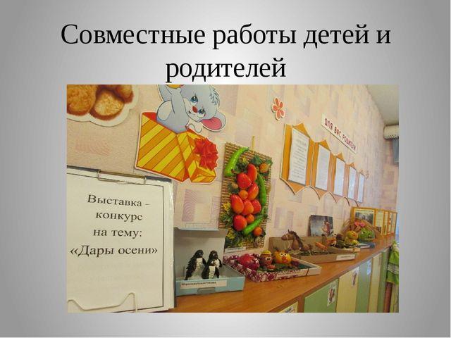 Совместные работы детей и родителей