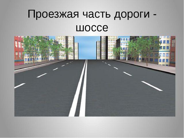 Проезжая часть дороги - шоссе