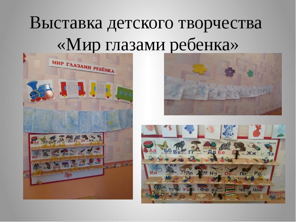 Выставка детского творчества «Мир глазами ребенка»