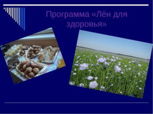 Программа «Лён для здоровья»