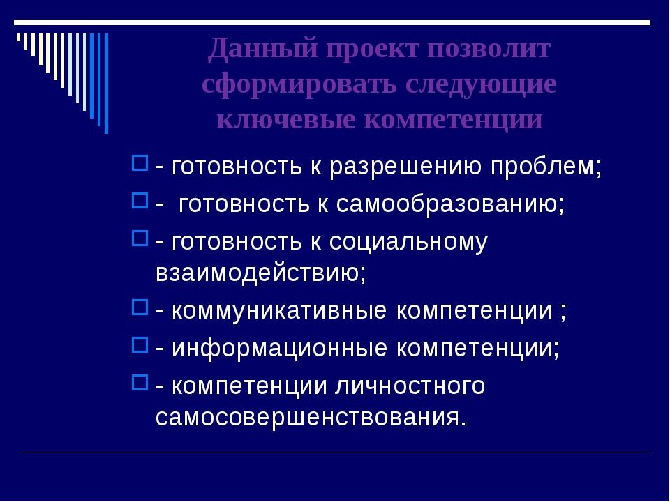 Данный проект позволит сформировать следующие ключевые компетенции - готовнос...