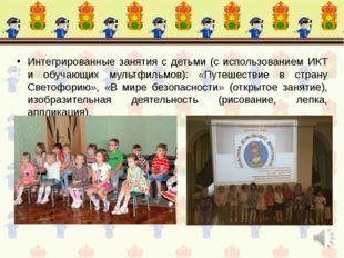 Интегрированные занятия с детьми (с использованием ИКТ и обучающих мультфильм