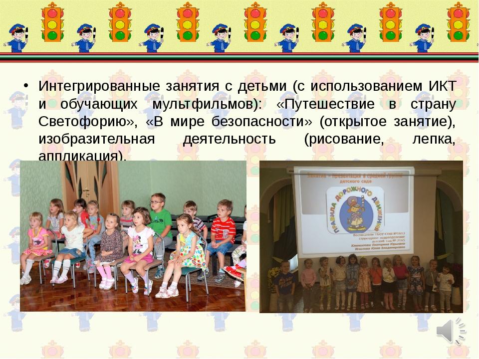 Интегрированные занятия с детьми (с использованием ИКТ и обучающих мультфильм...