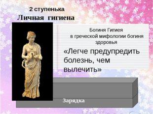 Зарядка 2 ступенька Личная гигиена Богиня Гигиея в греческой мифологиибогиня