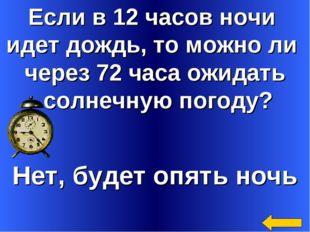 Если в 12 часов ночи идет дождь, то можно ли через 72 часа ожидать солнечную