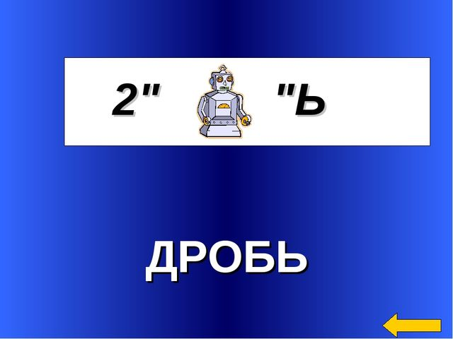 "ДРОБЬ 2"" ""Ь"