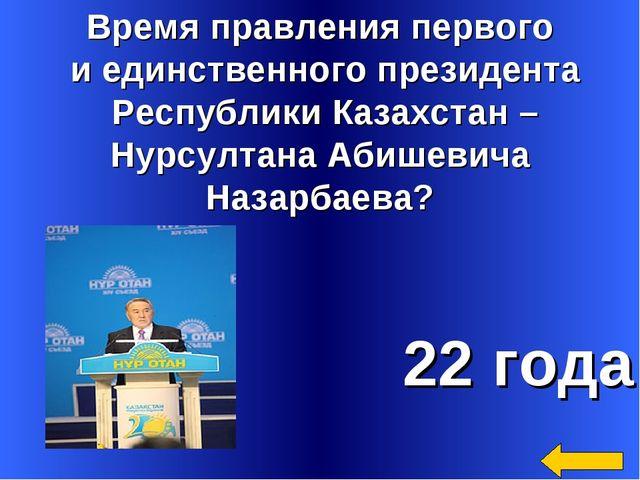 Время правления первого и единственного президента Республики Казахстан – Нур...
