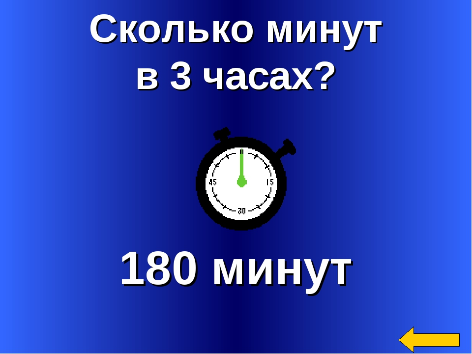 Сколько минут в 3 часах? 180 минут