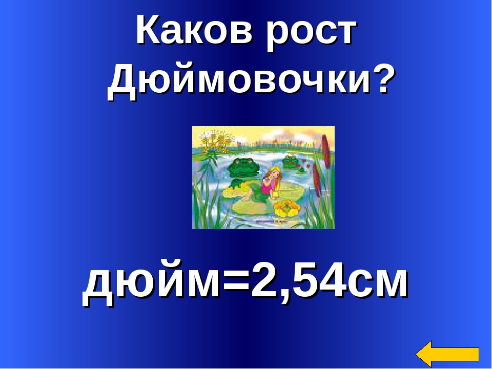 Каков рост Дюймовочки? дюйм=2,54см