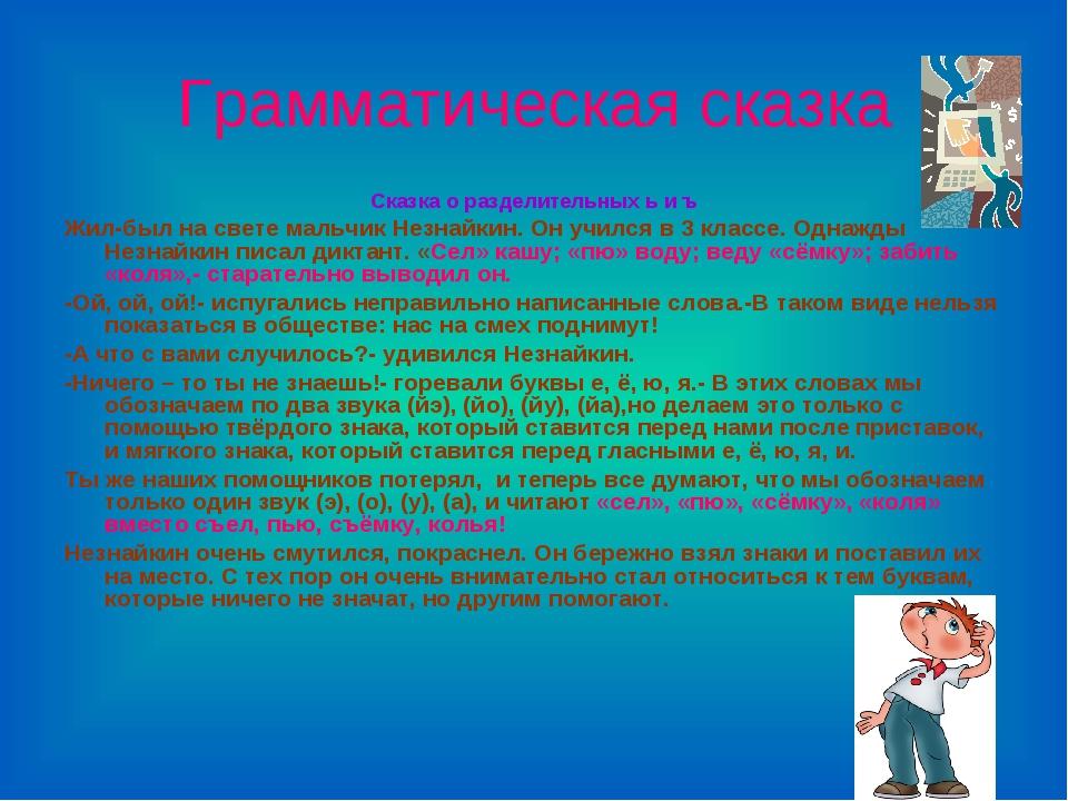 Грамматическая сказка Сказка о разделительных ь и ъ Жил-был на свете мальчик...