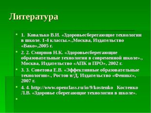 Литература 1.Ковалько В.И. «Здоровьесберегающие технологии в школе. 1-4 кла