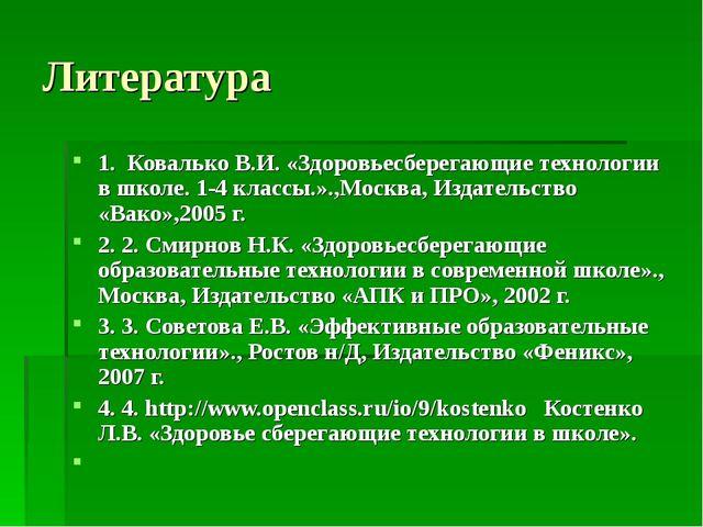 Литература 1.Ковалько В.И. «Здоровьесберегающие технологии в школе. 1-4 кла...
