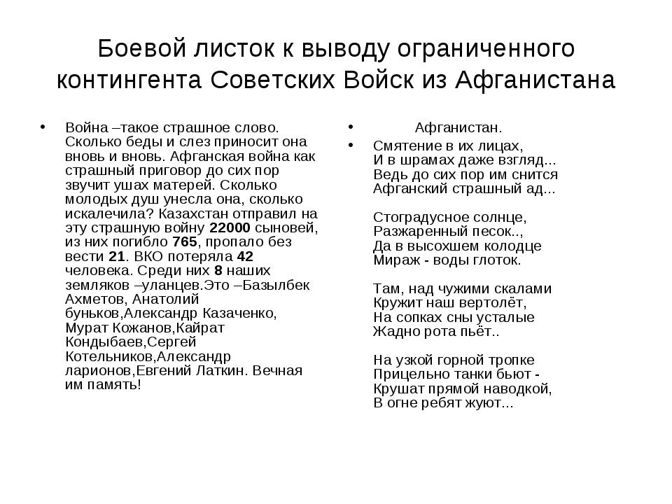 Боевой листок к выводу ограниченного контингента Советских Войск из Афганиста...