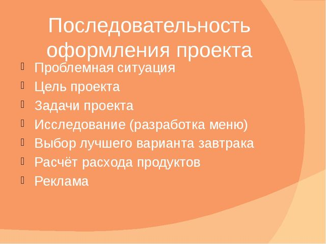 Последовательность оформления проекта Проблемная ситуация Цель проекта Задачи...