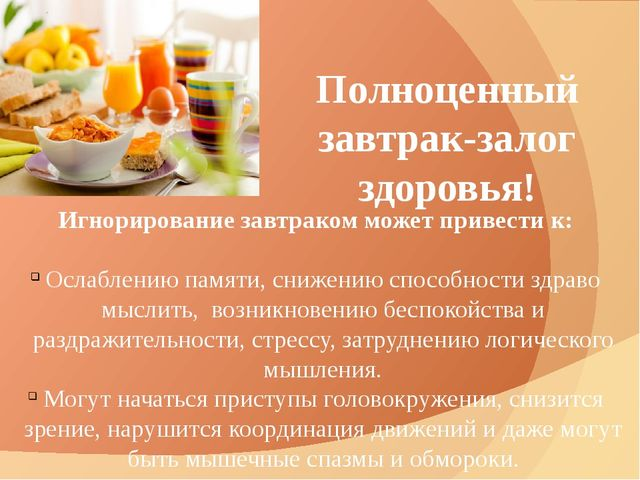 Игнорирование завтраком может привести к: Ослаблению памяти, снижению способн...
