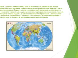 Язык карты – один из универсальных языков человеческой цивилизации, прочно у