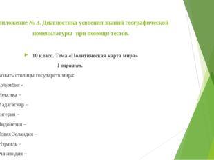 Приложение № 3. Диагностика усвоения знаний географической номенклатуры при п
