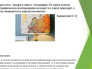 «Карта есть «альфа и омега» географии. От карты всякое географическое исследо
