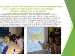 Технологические основы практического использования географической карты в ход