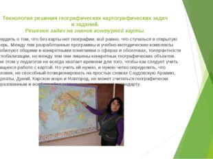 Технология решения географических картографических задач и заданий. Решение з