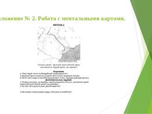 Приложение № 2. Работа с ментальными картами.