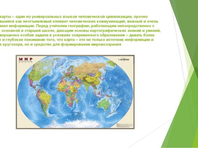 Язык карты – один из универсальных языков человеческой цивилизации, прочно у...