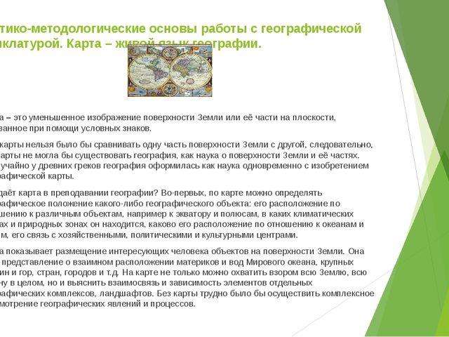Теоретико-методологические основы работы с географической номенклатурой. Карт...