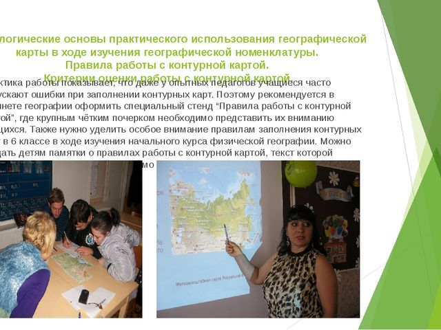 Технологические основы практического использования географической карты в ход...
