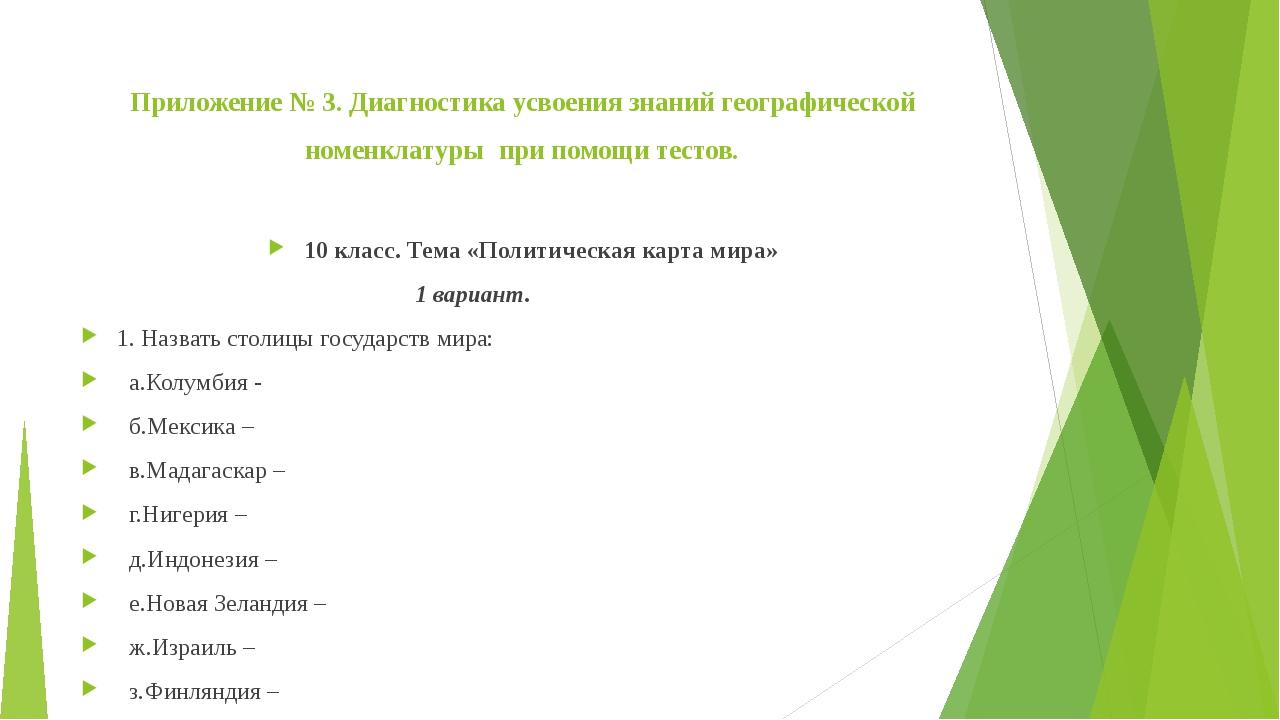 Приложение № 3. Диагностика усвоения знаний географической номенклатуры при п...