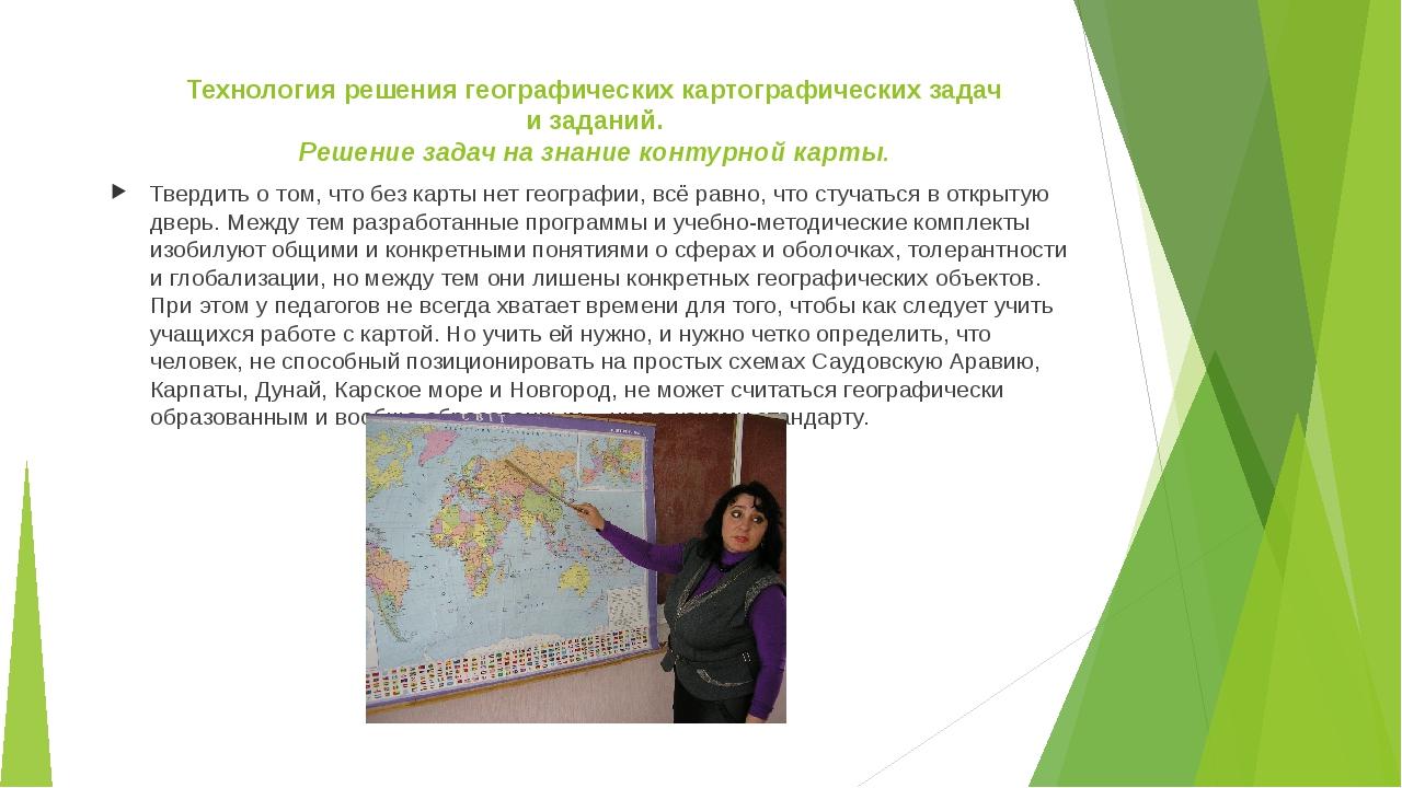 Технология решения географических картографических задач и заданий. Решение з...